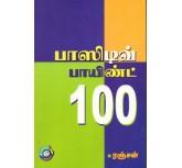 Positive Point 100-Ranjan