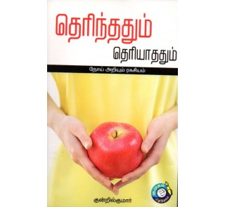 Therinthathum Theriyathathum-Kundril Kumar