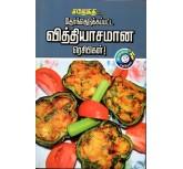 Therthedukkapatta Vithiysamana Recipigal