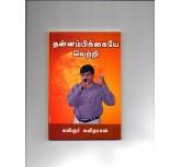 Thannambikkaiyae Vetri-kavidasan