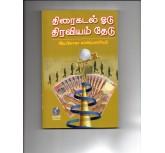 Thiraikadal Odu Thiraviyam Thedu-tamil
