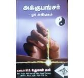 Acupunture oru Arimugam  - Dr Udhuman Ali