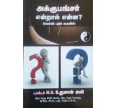 Acupunture Endral Enna -  Dr Udhuman Ali