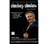 You Can Win-Shiv Khera (Malayalam)
