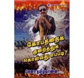 Gopathai Kuraithu Kolvathu -Eppadi-tamil