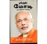 Narendra Modi-A Political Biography-Andy Marino-Tamil