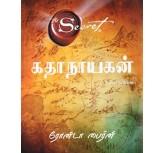 HERO - Tamil - KATHANAYAGAN - Rhonda Byrne