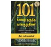101 Promises worth Keeping - 101 Kaka thagundha vakurudhigal - NEIL ESKELIN