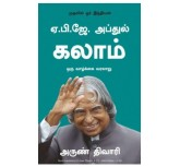 A.P.J Abdul Kalam – A Life  Arun Tiwari Tamil