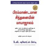 THE MAGIC OF THINKING BIG - Brammandamana Sindhanaiyin Mayajalam - SCHWARTZ DAVID