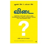VIDAI - THE ANSWER: How to take charge of your life & become the person you want to be  - Tamil - Barbara Pease, Allan Pease