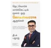 Be a Network Marketing Millionaire (Tamil)  -  Deepak Bajaj