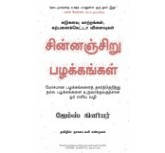 Atomic Habits (Tamil) Author : James Clear