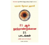 21 Lessons For The 21st Century (Tamil) - Yuval Noah Harari