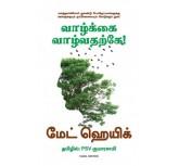 Reasons to Stay Alive - Matt Haig Tamil - Valkkai Valvatharkae