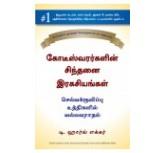 Secrets of the Millionaire Mind: Mastering the Inner Game of Wealth (Tamil) Author : T. Harv Eker