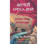 HARRY POTTER AND THE CHAMBER OF SECRETS-J.K.ROWLING- Tamil