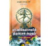 MANICKAVASAGARIN THIRUVASAGA AMUDHAM -tamil