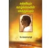 KALVIYUM VAAZHKKAIYIN MAGATHUVAMUM-tamil