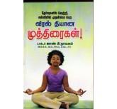 Viral Dhiyana Muthiraigal - Dr  John B.Nayagam