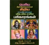 Miga Miga Eliya Parigarangall- 1 - Siva.Sethupandian