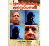 Moola Noikku Muttrupulli - Dr John B.Nayagam