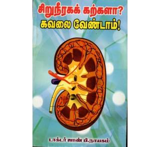 SiruNeeraga Karkala Kavalai Vendaam - Dr John B.Nayagam