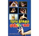 Noi Theerkkum  Muthiraigal - Dr John B.Nayagam
