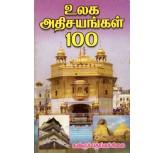 Ulaga Athisayangal-100 - Deivachilai