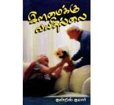 Ilamaikku Vayathillai - Kundril Kumar