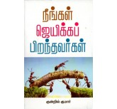 Neengal Jeikka Piranthavar - Kundril Kumar