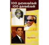 100 Thalaivargal 100 Thagavalgal - Sabeetha Joseph