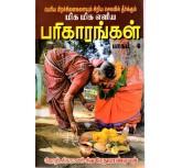 Miga Miga Eliya Parigarangal - 4 - Siva.Sethupandian