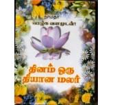 Dhinam oru dhiyana malar-tamil
