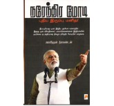 Narendira Modi Puthiya Irumbu Manithar- Aravindan Neelakanadan