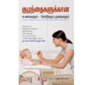 Kuzhanthaigalukkana Unavugalum - Kodukkum Muraigalum - Dr.S.Muthu Sella Kumar