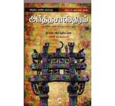 Arthasasthiram - Thomas R.Trautmann Tamil