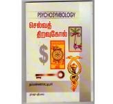 selvath thiravukol - Thammanna chettiar -  psycho symbology