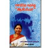 Manathirkku marunthu ALPHA-dr.vijayalaksmi panthian