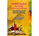 Siddha Maruthuva Moligaigalum Payangalum - Arvindh Herbals