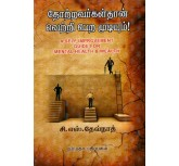 Thottravargalthan Vetri Pera Mudiyum - C.S.Devnath