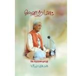 Alaveedatra manam - JK - J.Krishnamoorthy