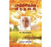 Payattiliruntu viṭutalai - JK - J.Krishnamoorthy