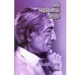 Naam peraventiya matram - JK - J.Krishnamoorthy