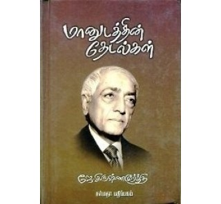 MAANUDATHIN THEDALGAL - JK - J.Krishnamoorthy