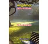 VAZHKAI ADIPADAI KELVIKAL - JK - J.Krishnamoorthy