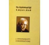 J. KRISHNAMURTI CONVERSATIONS - JK - J.Krishnamoorthy