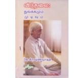 VIDUTHALAI THUVAKKAMUM MUDIVUM - JK - J.Krishnamoorthy