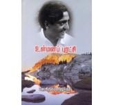 ULLMANAP PURATCHI - JK - J.Krishnamoorthy