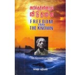 ARINDADININDRUM VIDUTHALAI - JK - J.Krishnamoorthy